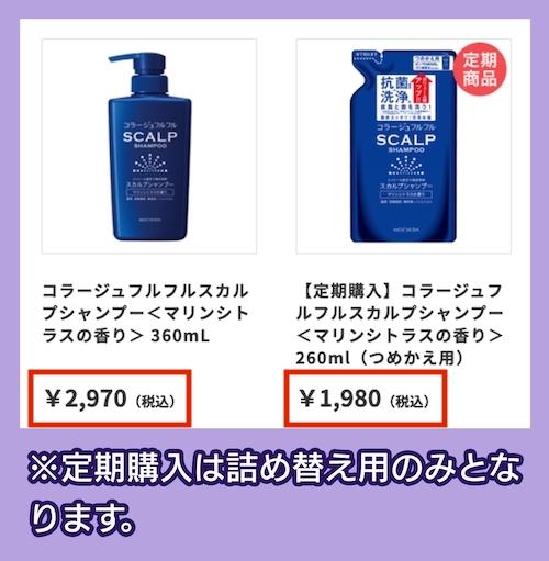 持田ヘルスケア株式会社 コラージュフルフルスカルプシャンプーの価格相場
