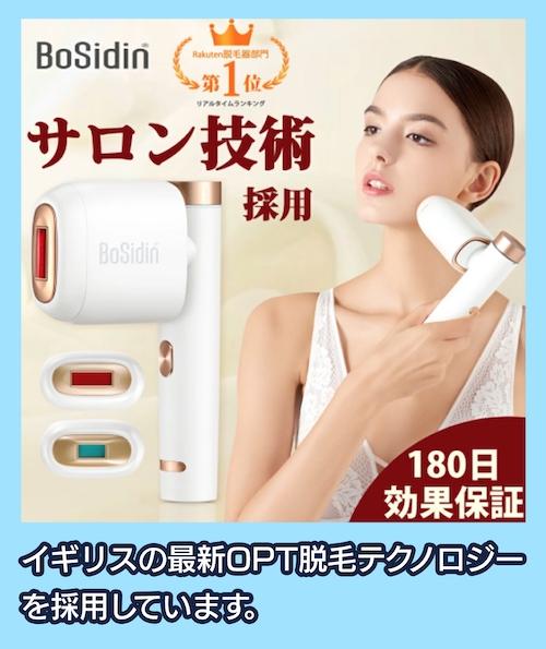 BoSidin 男女兼用脱毛器の価格相場