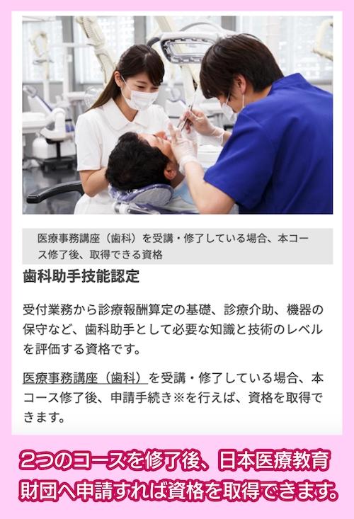 ニチイの歯科助手専修コース