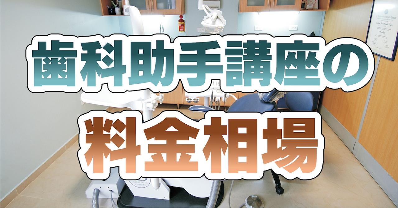 歯科助手講座の料金相場