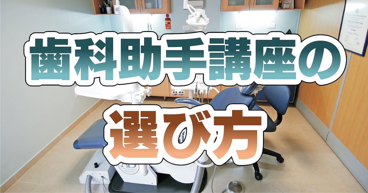 歯科助手講座の選び方