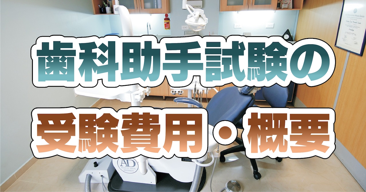 歯科助手試験の受験費用・概要
