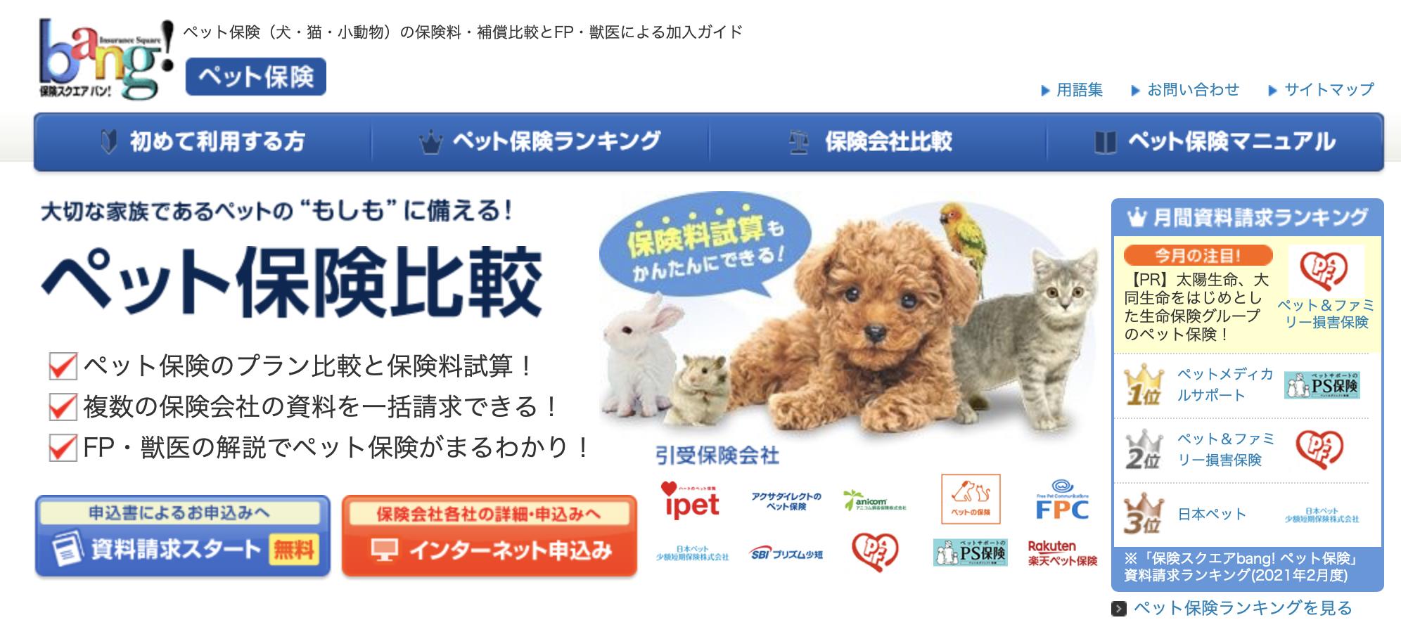 ペット保険比較サイト【保険スクエアbang! ペット保険】