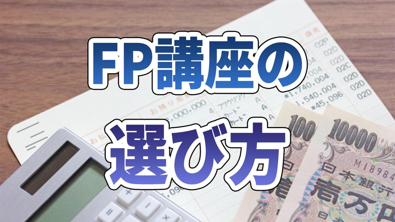 FP講座の選び方