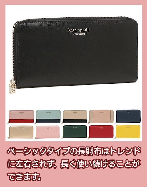 kate spade(ケイト・スペード)の財布