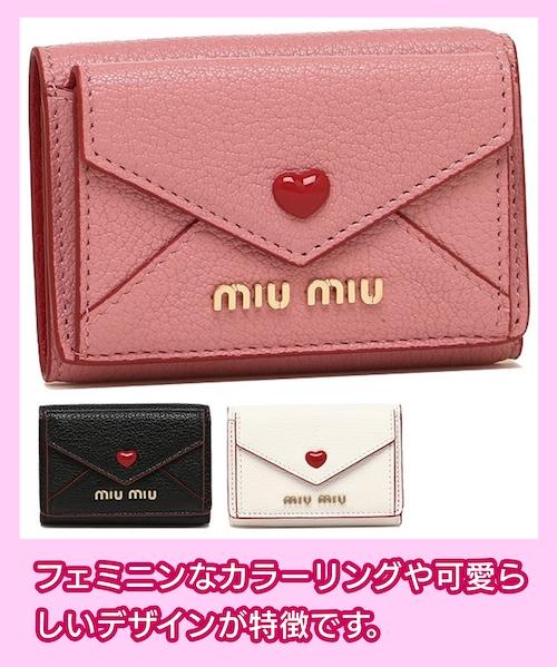 MiuMiu(ミュウミュウ)の財布