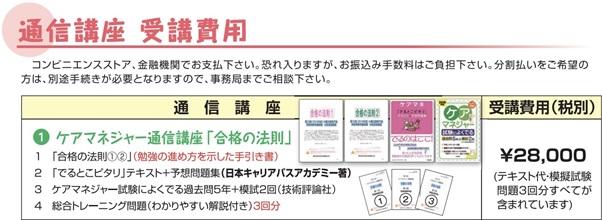 日本キャリアパスアカデミーケアマネージャーの料金相場