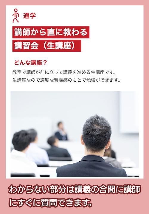 日本建築情報センターの通学講座