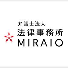 弁護士法人法律事務所 MIRAIO
