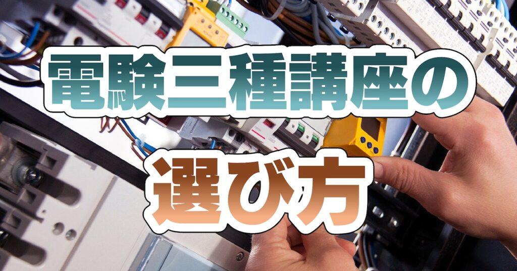 第三種電気主任技術者講座の選び方