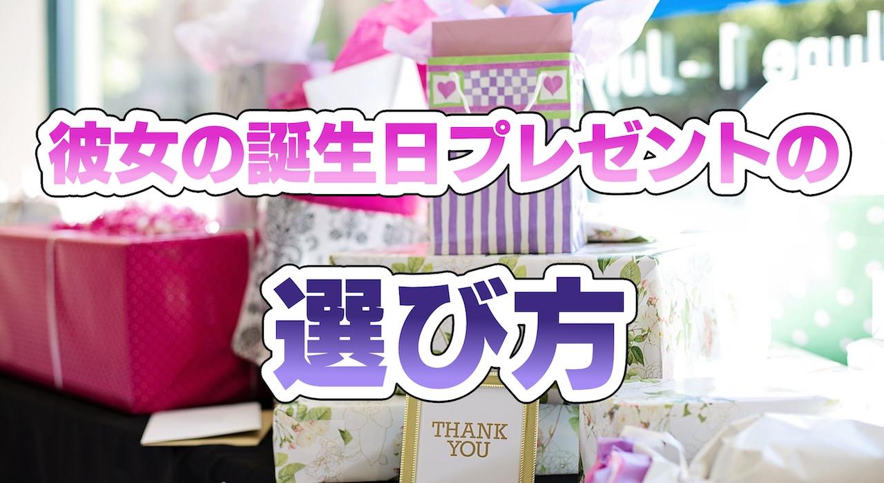 彼女の誕生日プレゼントの選び方