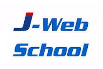 J-WEBスクール