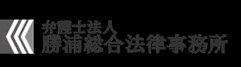 弁護士法人勝浦総合事務所