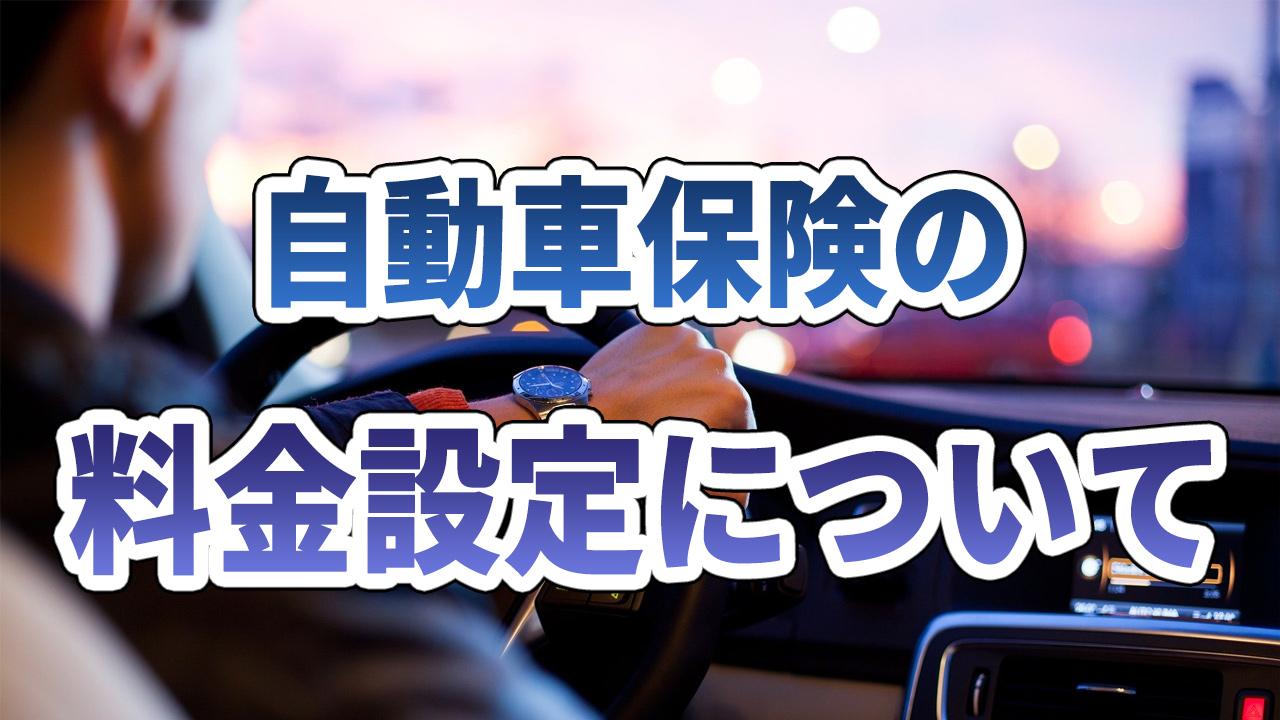 自動車保険の料金設定について
