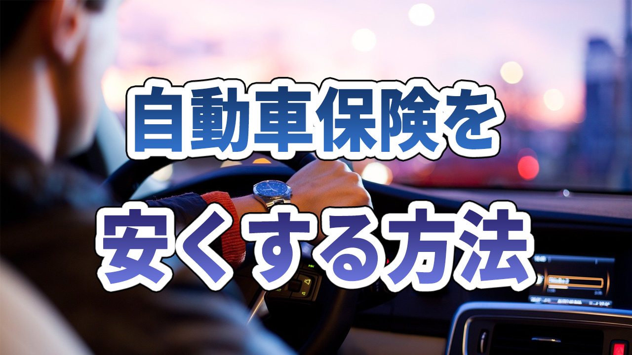 自動車保険を安くする方法