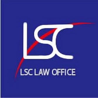 LSC綜合法律事務所