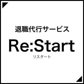 退職代行サービスRe:Stert