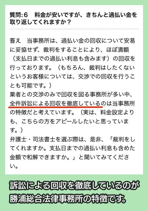 勝浦総合法律事務所の特徴