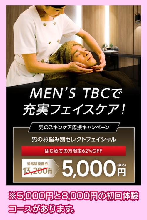 MEN'S TBCのキャンペーンページ