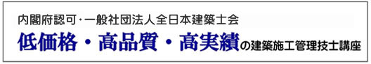 全日本建築士会