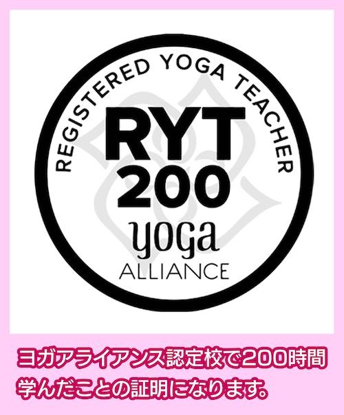 全米ヨガアライアンス(RYT200)