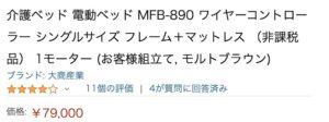 大商産業 介護ベッド MFB−890 価格