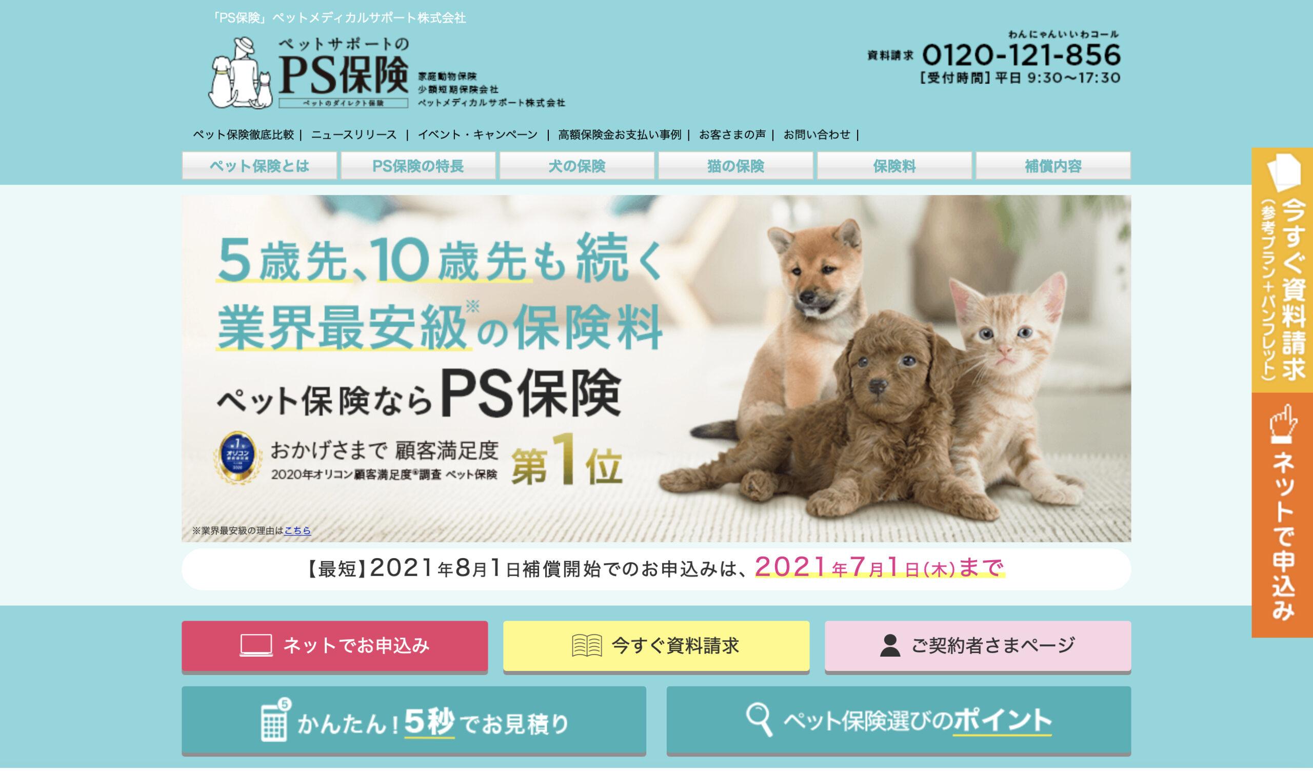 ペット保険会社