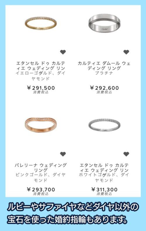 カルティエの指輪の平均価格