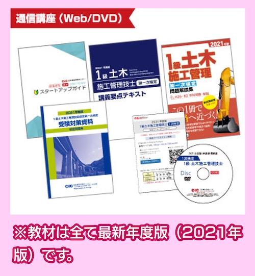 日本建設情報センターの通信講座