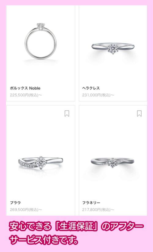 アイプリモの指輪の平均価格