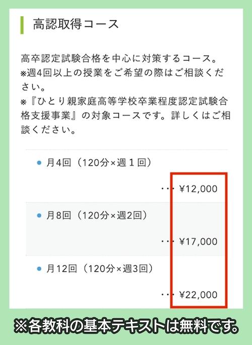 高認塾福岡の高卒資格認定講座の価格相場