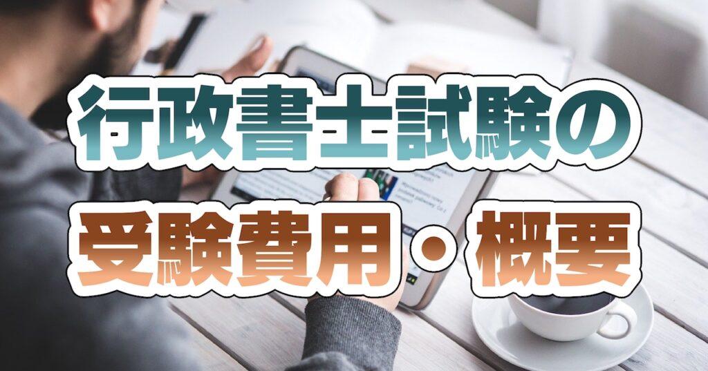 行政書士試験の受験費用・概要