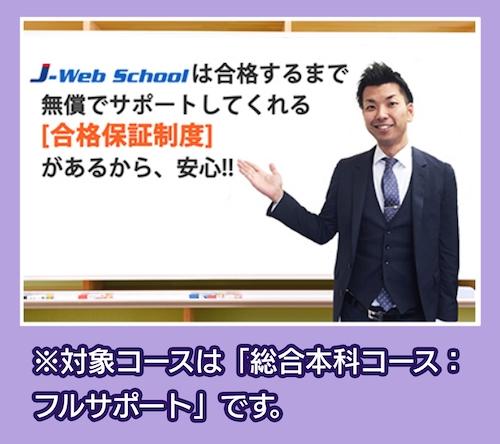 J-WEBスクールの合格保証制度