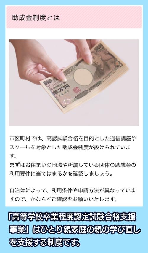 助成金制度