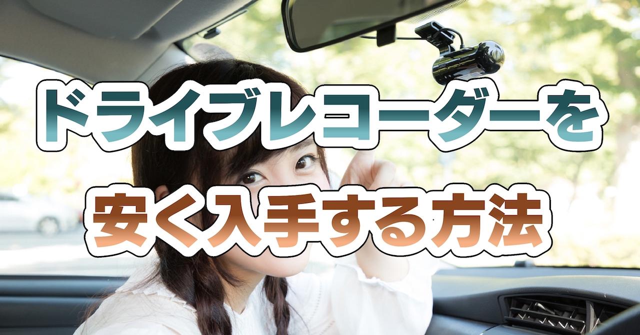 ドライブレコーダーを安く入手する方法