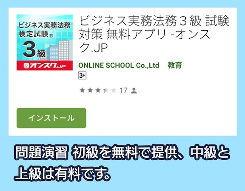 無料アプリ「オンスク.JP」
