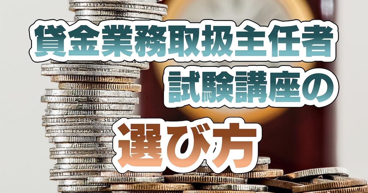 貸金業務取扱主任者試験講座の選び方