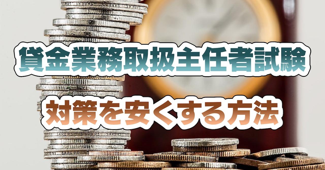 貸金業務取扱主任者試験対策を安くする方法