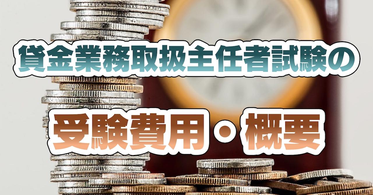 貸金業務取扱主任者試験の受験費用・概要