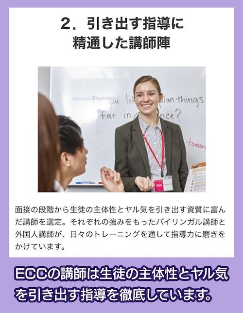 ECC外語学院の講師