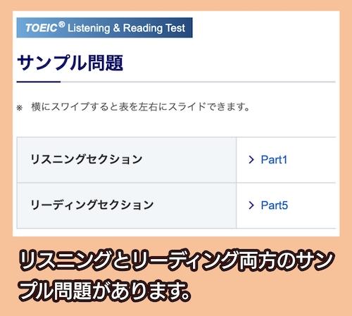 TOEIC公式サイトのサンプル問題