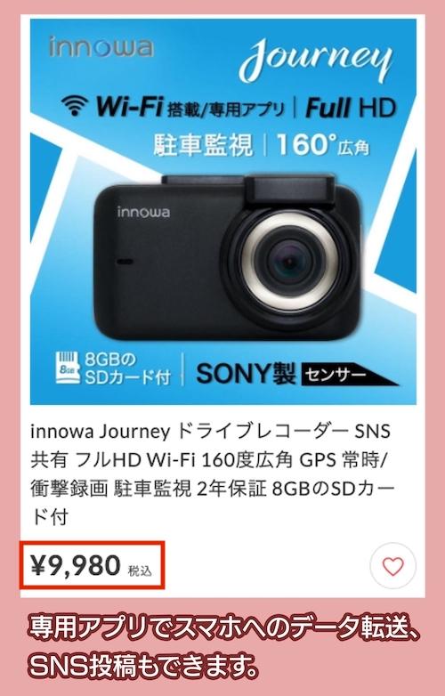 innowa「Journey」の料金相場