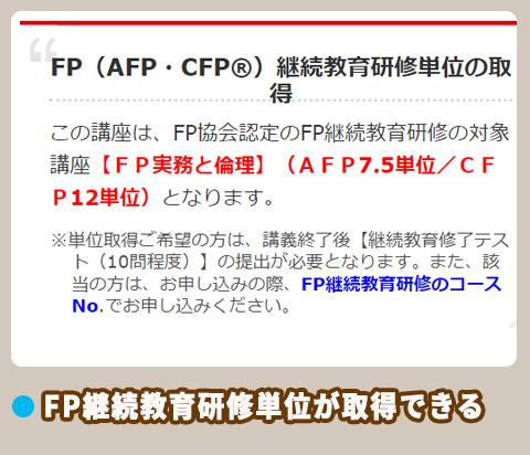 AC FP継続教育研修単位の取得