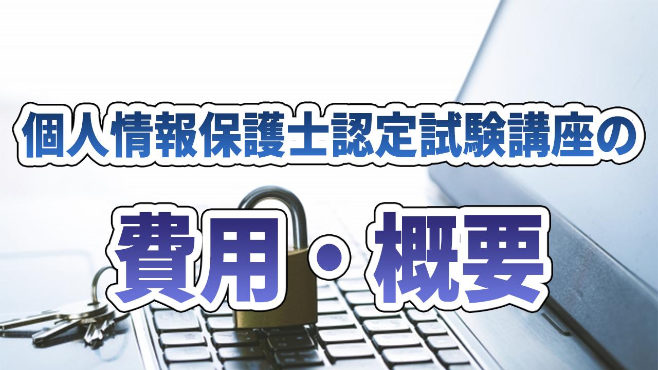 個人情報保護士認定試験講座の料金相場