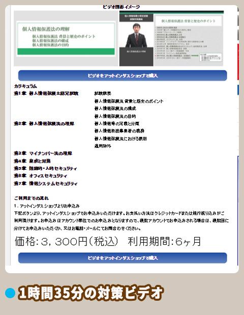 全日本情報学習振興協会 対策講習会