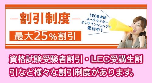 LECのキャンペーン