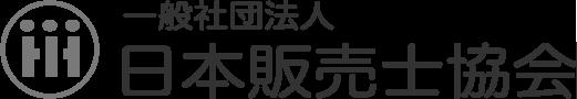 日本販売士協会