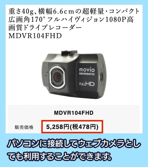 ナガオカ「MOVIO MDVR104FHD」の料金相場