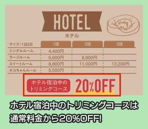 ホテル宿泊中のトリミングコース