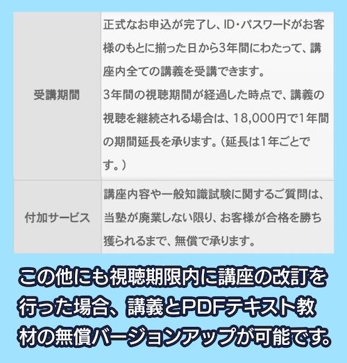 藤田真司の気象予報士塾